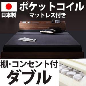 日本製 ポケットコイル マットレス ダブル ハード付き 木製 ベッド フレーム フロアタイプ ヘッドボード 宮付き コンセント付き スプリングマットレス|futureoffice