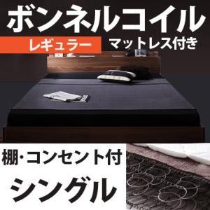 ボンネルコイル マットレス シングル レギュラー付き 木製 ベッド フレーム フロアタイプ ヘッドボード 宮付き コンセント付き スプリングマットレス|futureoffice