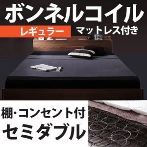 ボンネルコイル マットレス セミダブル レギュラー付き 木製 ベッド フレーム フロアタイプ ヘッドボード 宮付き コンセント付き スプリングマットレス|futureoffice