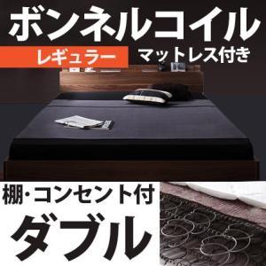 ボンネルコイル マットレス ダブル レギュラー付き 木製 ベッド フレーム フロアタイプ ヘッドボード 宮付き コンセント付き スプリングマットレス|futureoffice