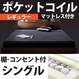 ポケットコイル マットレス シングル レギュラー付き 木製 ベッド フレーム フロアタイプ ヘッドボード 宮付き コンセント付き スプリングマットレス|futureoffice