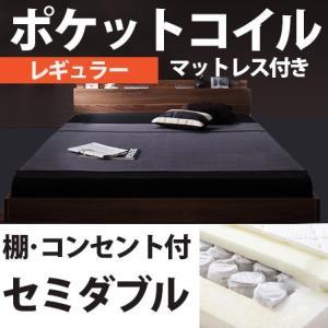 ポケットコイル マットレス セミダブル レギュラー付き 木製 ベッド フレーム フロアタイプ ヘッドボード 宮付き コンセント付き スプリングマットレス|futureoffice