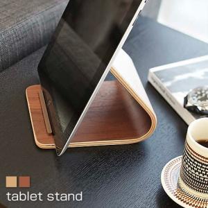 タブレットスタンド 木製 iPad対応|futureoffice