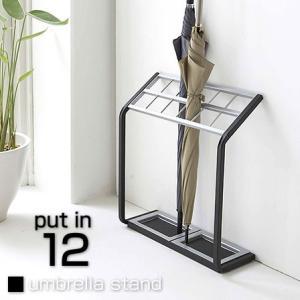 傘立て おしゃれ 傘たて 傘立 スリム 業務用 シンプル おしゃれ 大容量|futureoffice