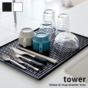 ■商品名 ワイド型グラス&マグ水切りトレー タワー ■取扱タイプ ホワイト(白)、ブラック(...