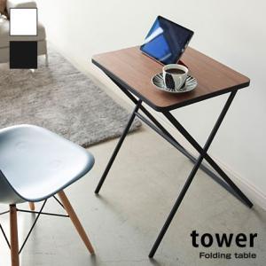 テーブル 折りたたみ センターテーブル サイドテーブル カフェテーブル ハイテーブル futureoffice