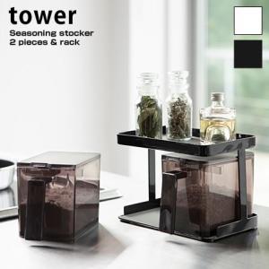 送料無料 調味料ストッカー 2個 ラック 調味料ラック タワー キッチン 調味料入れ 収納 調味料棚 キッチンラック 整理棚 収納棚 おしゃれ 激安 安い|futureoffice