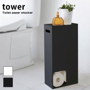 ■商品名 トイレットペーパーストッカー タワー ■取扱タイプ ホワイト(白)、ブラック(黒) ■商品...