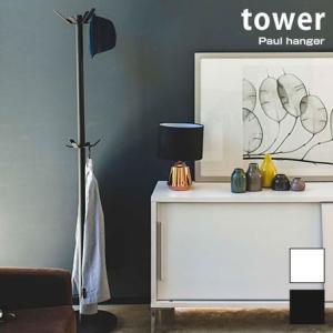 ■商品名 ポールハンガー タワー ■商品仕様 スチール(粉体塗装) ■耐荷重 ハンガー各:(約)5k...