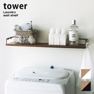 ウォールシェルフ 洗濯機上 収納 壁面収納 壁 タワー tower トイレ 壁掛け 置き棚の写真