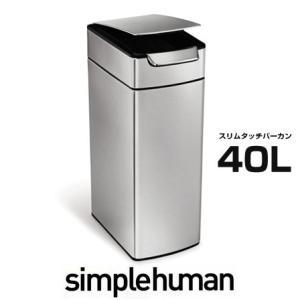 ■商品名 simplehumanスリムタッチバーカン 40L ■商品仕様 本体:ステンレススチール(...