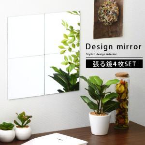 ミラー 鏡 4枚セット 貼る|futureoffice