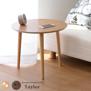 木製サイドテーブル 丸型 円形天板 50cm 丸テーブル ソファテーブル ナイトテーブル futureoffice