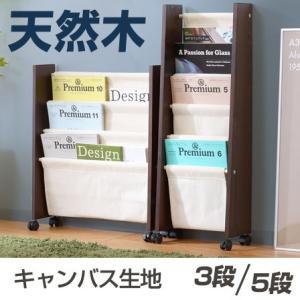 マガジンラック 薄型 スリム おしゃれ 木製 絵本 キャスター 雑誌 本棚 5段 3段|futureoffice
