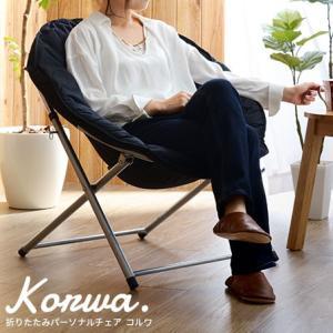 折り畳みチェア パーソナル ガーデン 椅子 イス アウトドア シンプル 軽量 おしゃれの写真