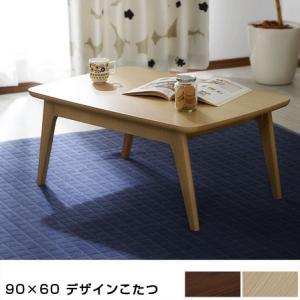 こたつ テーブル コタツ 炬燵 北欧家具 長方形 2人用 おしゃれ 本体 90×60cm|futureoffice