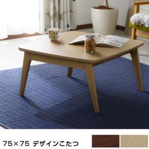 こたつ テーブル コタツ 炬燵 北欧 正方形 一人用こたつ ミニ おしゃれ 本体 75×75cm
