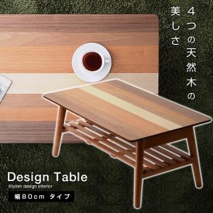 ローテーブル 折りたたみテーブル センターテーブル 幅80cm 北欧家具 ローテーブル