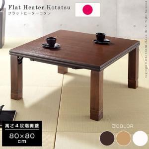 こたつ コタツ 炬燵 正方形 80×80cm 継テーブル フラットヒーター|futureoffice