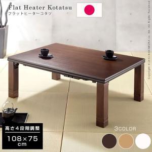 こたつ コタツ 炬燵 長方形 108×75cm 継テーブル フラットヒーター|futureoffice