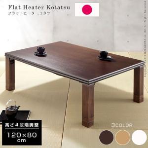 こたつ コタツ 炬燵 長方形 120×80cm 継テーブル フラットヒーター|futureoffice