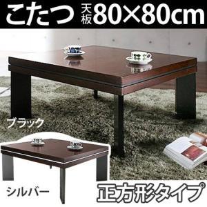 こたつ コタツ 炬燵 正方形 80×80cm 薄型ヒーター テーブル 天然木|futureoffice