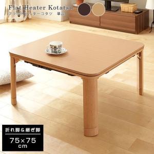 こたつ コタツ 炬燵 正方形 75×75 フラットヒーター テーブル|futureoffice