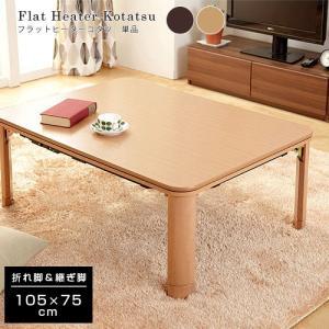こたつ コタツ 炬燵 長方形 105×75 フラットヒーター テーブル|futureoffice