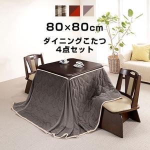 ダイニングこたつ セット こたつ ハイタイプ 80×80cm 正方形 木製 こたつ布団 布団 こたつ用 回転椅子 回転 イス チェア ダイニングセット テーブル|futureoffice