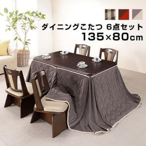 ダイニングこたつ セット こたつ ハイタイプ 135×80cm 長方形 木製 こたつ布団 布団 こたつ用 回転椅子 回転 イス チェア ダイニングセット テーブル|futureoffice