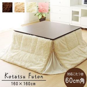 こたつ布団 正方形 160×160cm|futureoffice