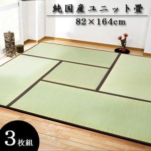 純国産 ユニット畳 82×164cm 3枚セット 置き畳 畳...
