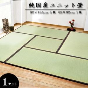 純国産 ユニット畳 4.5畳 4畳半 セット 置き畳 畳 た...