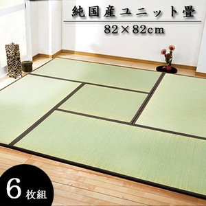 純国産 ユニット畳 82×82cm 6枚セット 半畳 置き畳 畳 たたみ ユニット い草 ジョイント...