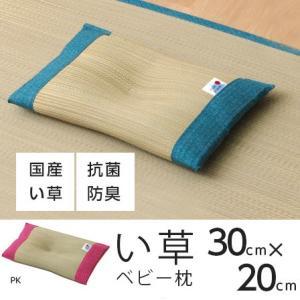 日本製 ベビー用 い草枕 お昼寝 快眠 自然素材 ピロー まくら 枕 エコ 冷感枕 抗菌効果 防臭 ヒバエッセンス 天然素材 森林浴効果 空気浄化 蒸れにくい|futureoffice