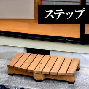 天然木 縁台 90cm 庭 ベンチガーデン ベンチ チェアー 縁側 屋外 低い アウトドア 腰掛け ステップ 踏み台 ベランダ バルコニー 夕涼み ブラウン bench futureoffice