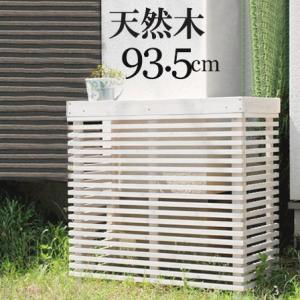 天然木製 室外機カバー幅93.5cmボーダー ガーデニング用品 エアコン 室外機カバー エアコンカバー ガーデン 北欧 収納庫 収納 軒下 ラック|futureoffice