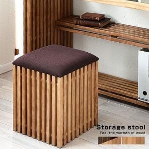 送料無料 スツール 収納スツール 椅子 木製 イス いす 収納 ボックス チェアー チェア ベンチ オシャレ アンティーク ウォールナット 北欧 レトロ モダン|futureoffice