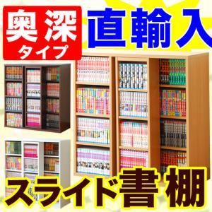 本棚 スライド書棚 コミック