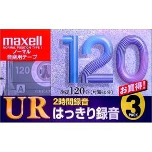 maxell 録音用 カセットテープ ノーマル/Type1 120分 3巻 UR-120L 3P|futureshop