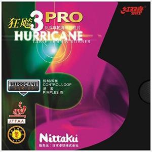 ニッタク(Nittaku) 卓球 ラバー キョウヒョウ_プロ3 裏ソフト 粘着性 NR-8678(スピード) ブラック 特厚 futureshop