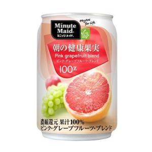 コカ・コーラ ミニッツメイド ピンクグレープフルーツ 280g×24本|futureshop