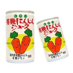 光食品 有機にんじんジュース 160g缶×30本×2ケース(60本)セット|futureshop