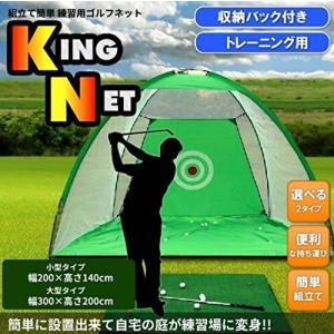 自宅の庭で練習を楽しめる ゴルフネット 収納袋付き ゴルフ練習ネット 【大型タイプ】 futureshop