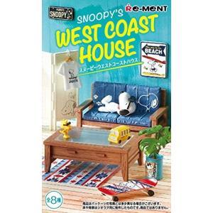 スヌーピー SNOOPY'S WEST COAST HOUSE BOX商品 1BOX=8個入り、全8種類|futureshop