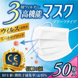 マスク 在庫あり CE認証 50枚入り 大人用 男女兼用 立体型 三層構造 使い捨て 不織布 ふつう...
