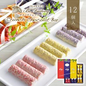クランチショコラバー 12個入 HAKATA Be Factory あすつく チョコレート ホワイト...