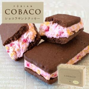 COBACO|あまおうショコラサンドクッキー2個 あすつく対応 プチギフト(宅急便発送) Pgift