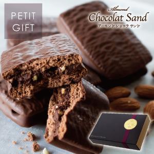 アーモンドショコラサンド 2個入 ぷちギフト チョコレート(宅急便発送) Pgift fuubian