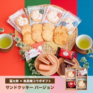 風美庵&福太郎 コラボギフト サンドクッキーバージョン めんべい 焼き菓子 詰め合わせ あすつく対応 送料無料 宅急便発送 Agift|fuubian